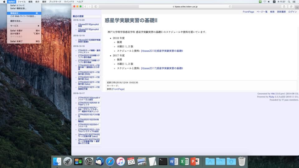 <URL:http://itpass.scitec.kobe-u.ac.jp/~itbase/exp/fy2019/images/screenshot_safari_encoding_setting_1.png>