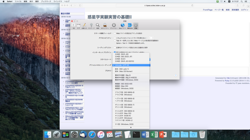 <URL:http://itpass.scitec.kobe-u.ac.jp/~itbase/exp/fy2020/images/screenshot_safari_encoding_setting_2.png>