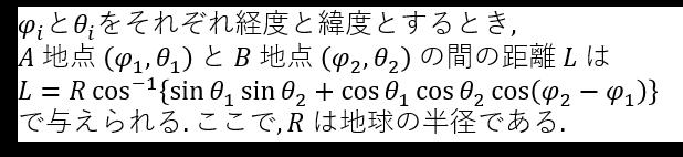 <URL:https://itpass.scitec.kobe-u.ac.jp/~itbase/exp/fy2017/images/eq_distance.png>