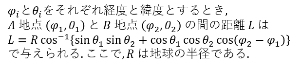 <URL:https://itpass.scitec.kobe-u.ac.jp/~itbase/exp/fy2020/images/eq_distance.png>